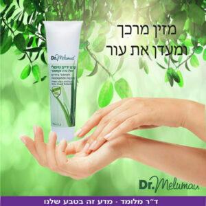 טיפול וטיפוח עור הידיים